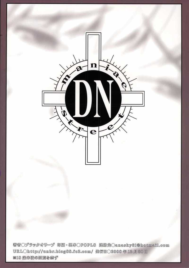 DN by Maniac Street [Death Note] - Reading Chapter 99999