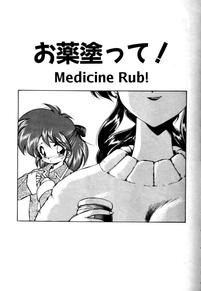 Medicine Rub! by Unknown [Original] - Reading Chapter 0