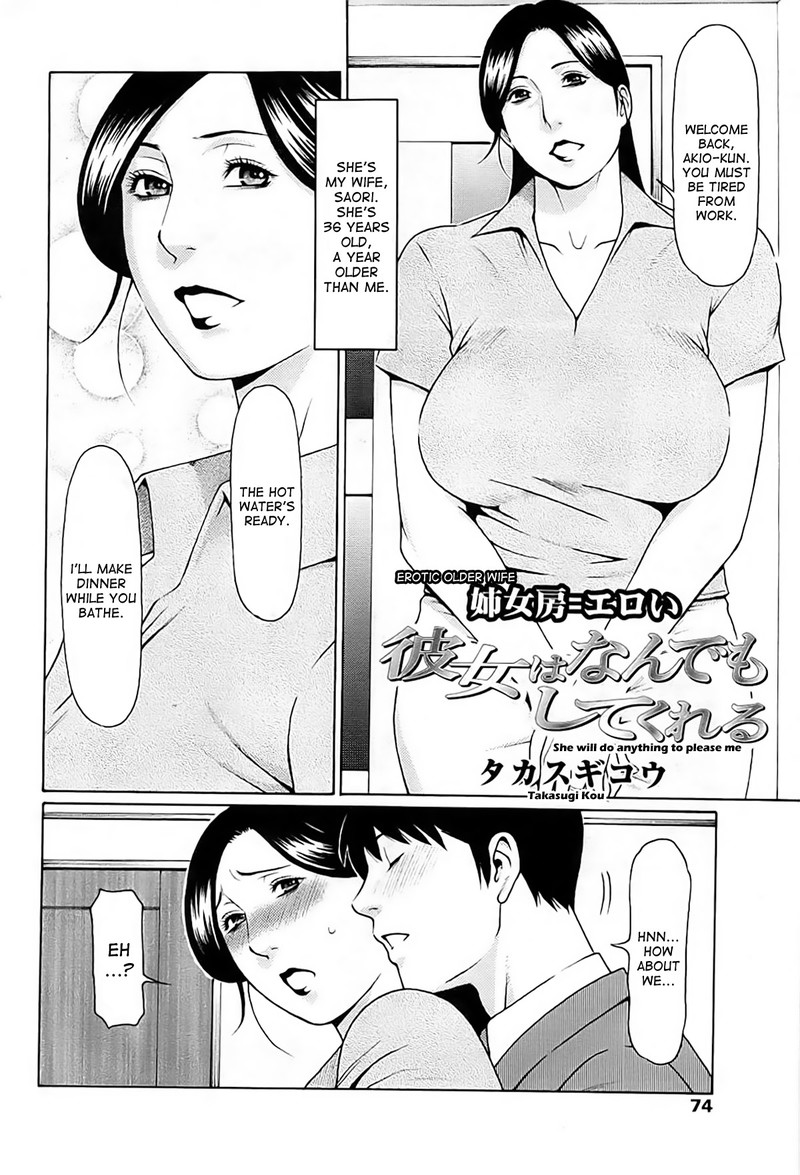 Erotic Older Wife, Kanojo wa Nandemo Shite Kureru by Takasugi Kou [Original] - Reading Chapter 1
